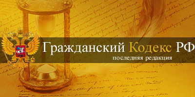 жилищный кодекс наследство